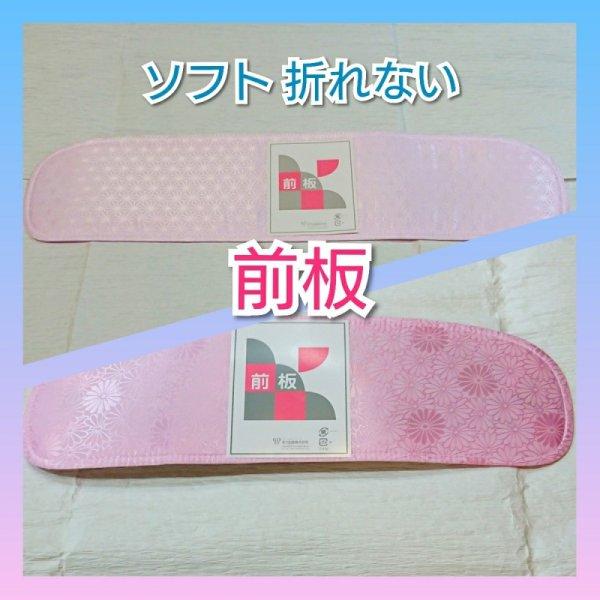 画像1: 和装小物☆前板☆ポケット付き (1)