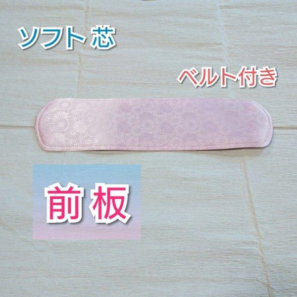 画像1: 和装小物☆前板☆ベルト付き (1)