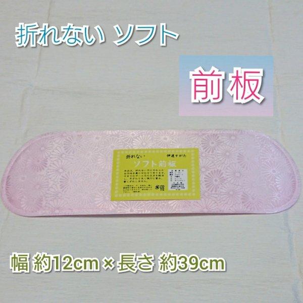 画像1: 和装小物☆前板☆ポケットなし (1)