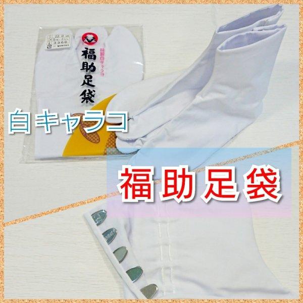 画像1: 和装小物☆福助 足袋☆ 白 キャラコ (1)